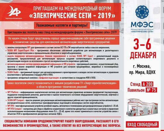 Elektriceskie Seti Rossii - 2019
