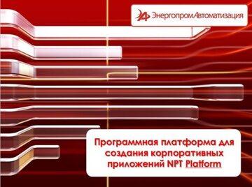 Презентация NPT Platform